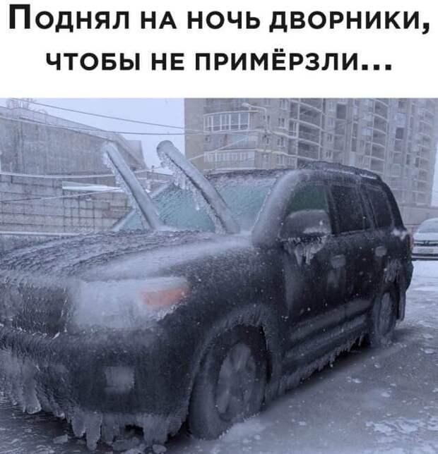 Замерзший во дворе автомобиль