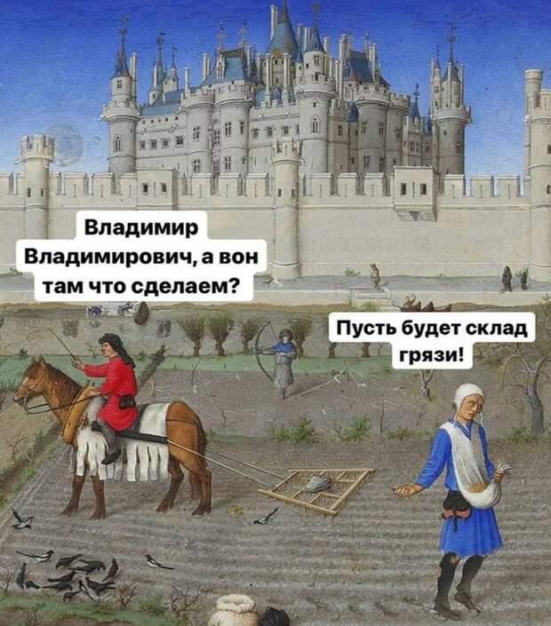 Склад грязи и аквадискотека: 14 лучших мемов про «дворец Путина» из расследования Навального
