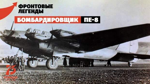 Бомбардировщик Пе-8: ночной кошмар Берлина