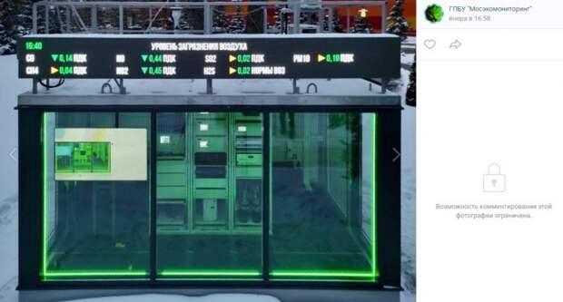 В Западном Дегунине появится инновационная  станция контроля загрязнения воздуха