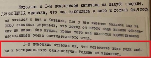 Брежневские годы. Вы помощник капитана советского теплохода...