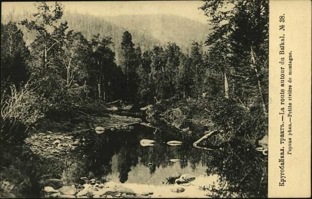Кругобайкальский тракт. Горная река. Источник https://humus.livejournal.com/2419043.html