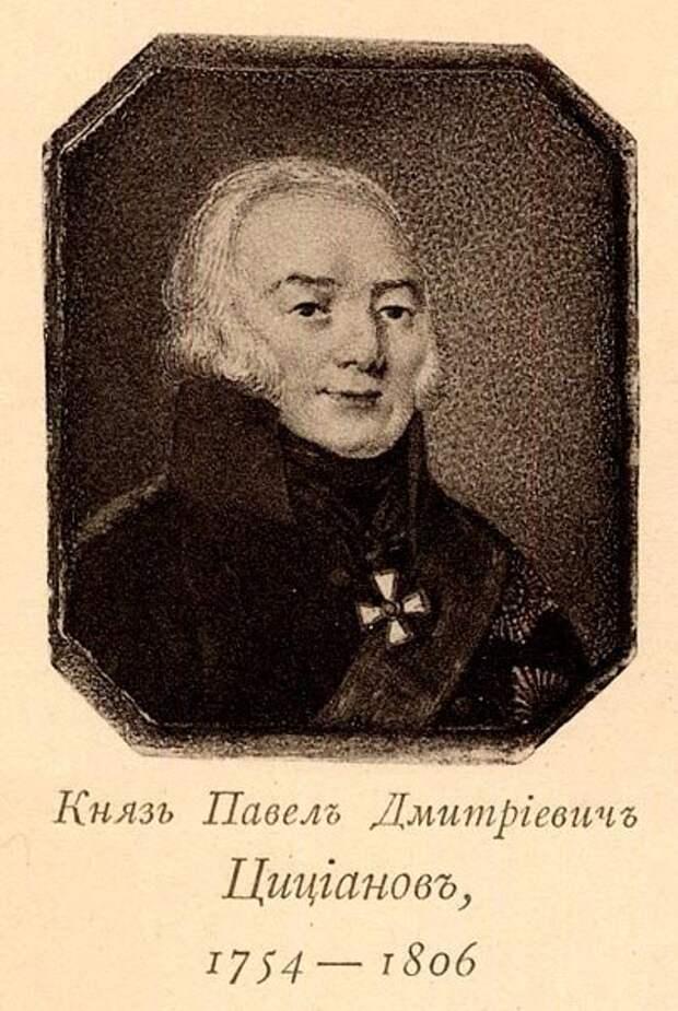 Покоритель Закавказья - князь Павел Дмитриевич Цицианов