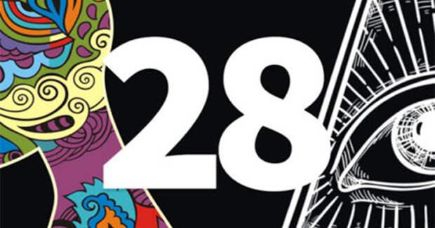 Нумерология: духовное значение числа 28
