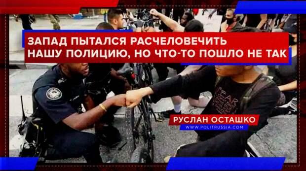 Запад пытался «расчеловечить» российскую полицию, но что-то пошло не так