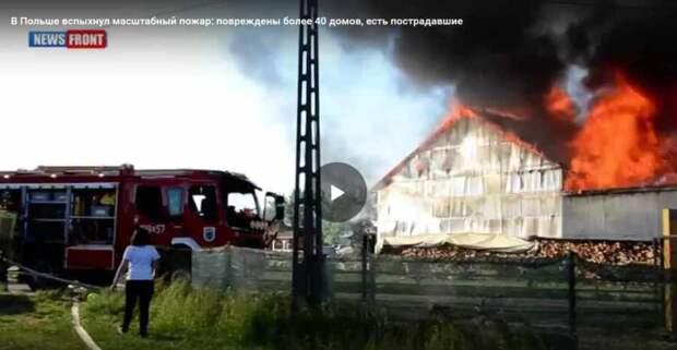 В Польше вспыхнул масштабный пожар: повреждены более 40 домов, есть пострадавшие