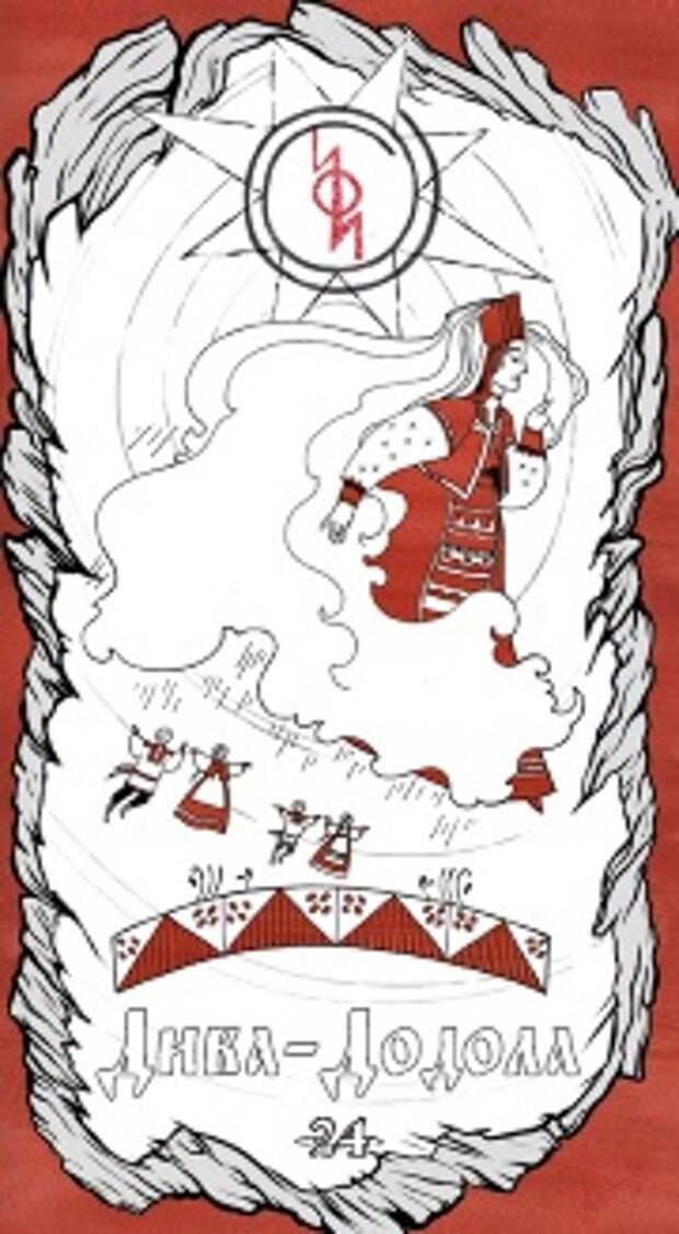Богиня Дива Додола