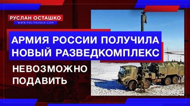 Армия России получила разведкомплекс, который невозможно подавить