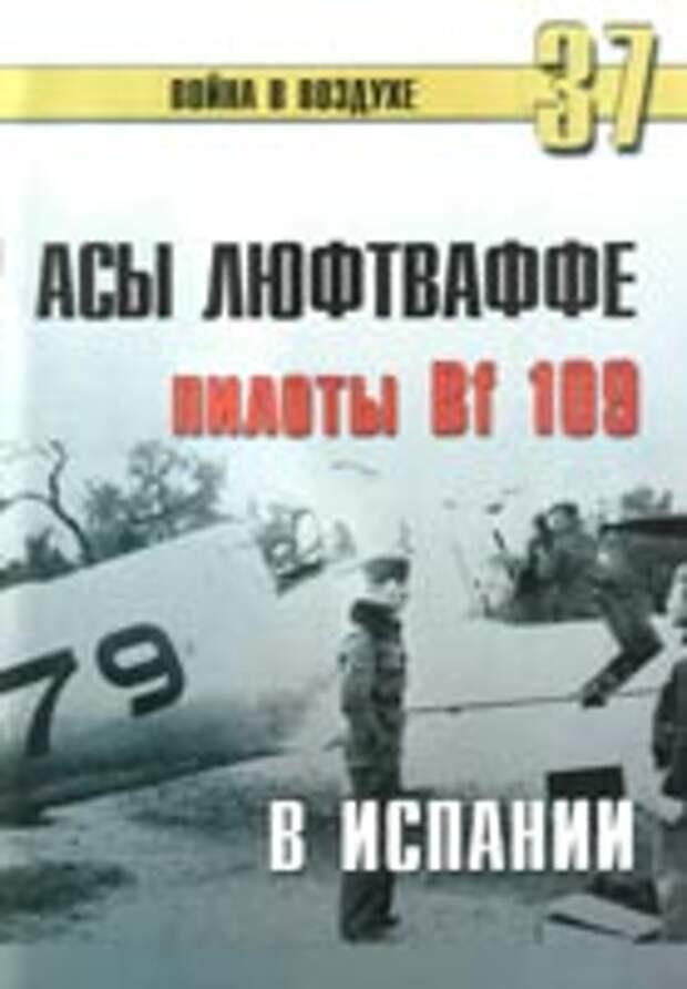 Асы Люфтваффе. Пилоты Bf 109 в Испании