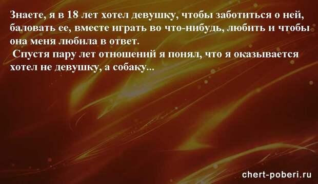 Самые смешные анекдоты ежедневная подборка chert-poberi-anekdoty-chert-poberi-anekdoty-07410827092020-3 картинка chert-poberi-anekdoty-07410827092020-3