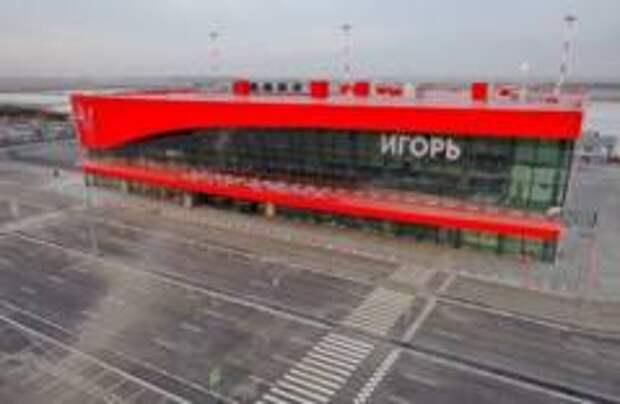 Аэропорт Челябинска назвали Игорем
