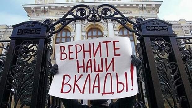 46% россиян больше всего боятся дефолта! Итоги опроса. Как заморозили вклады в 1991-м