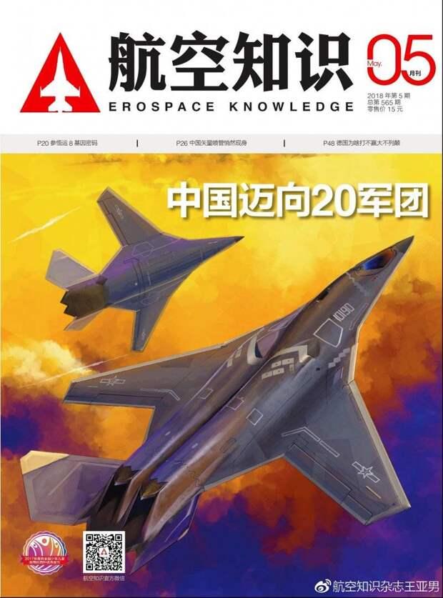 Проект J/H-XX: загадочная новинка для дальней авиации Китая