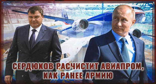 Сердюков расчистит авиапром, как ранее армию