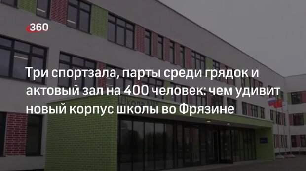 Три спортзала, парты среди грядок и актовый зал на 400 человек: чем удивит новый корпус школы во Фрязине