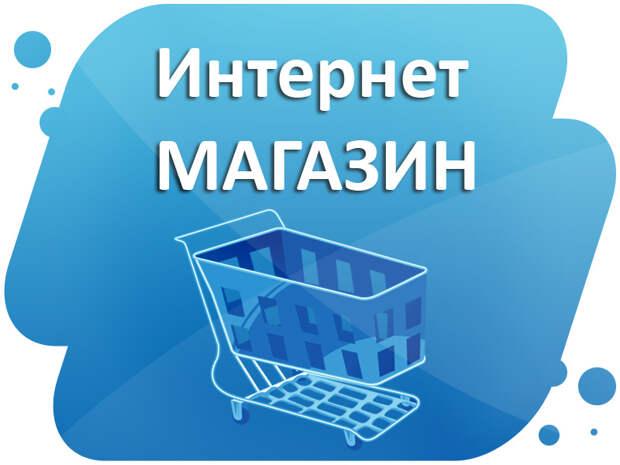 Как организовать оптимальную систему хранения товаров интернет магазина?