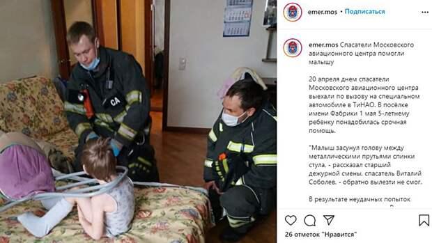 Московские спасатели помогли застрявшему головой в стуле малышу