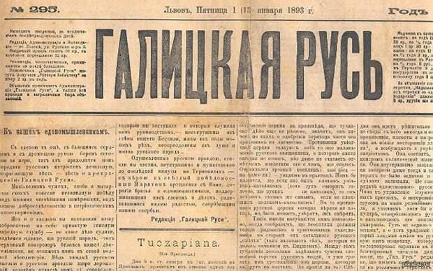 История Галицкой Руси: таблетка для памяти