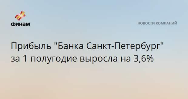 """Прибыль """"Банка Санкт-Петербург"""" за 1 полугодие выросла на 3,6%"""