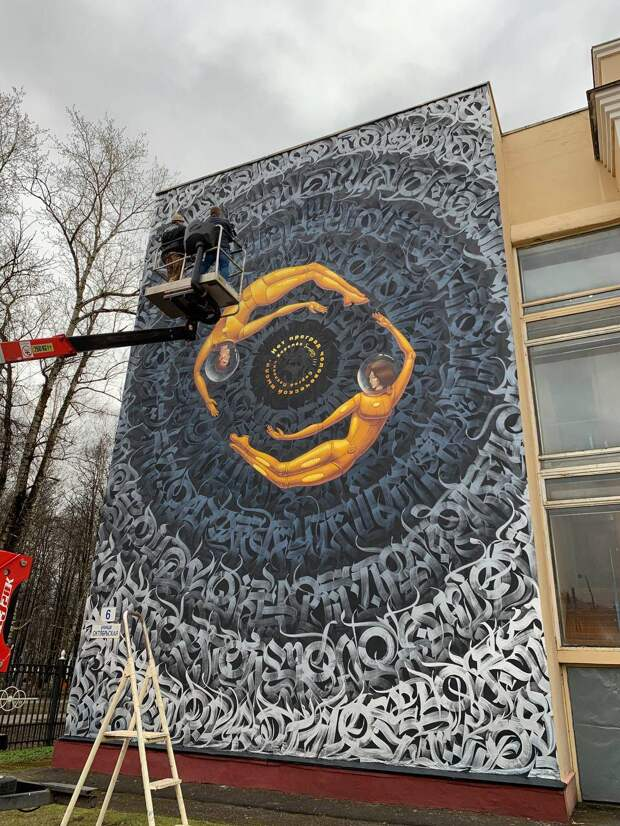 Покрас Лампас и граффитчик Шон расписали школу в Королеве. Видео