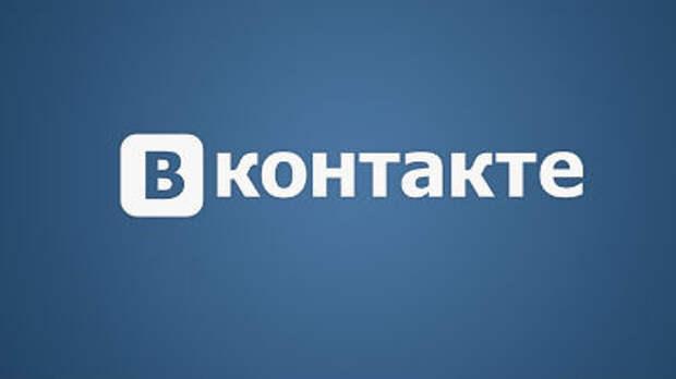 В работе веб-версии «ВКонтакте» возникли проблемы