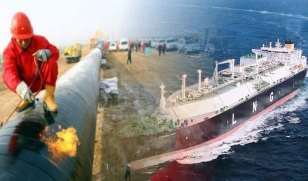 Китай жонглирует трубой иСПГ: России надо адаптироваться