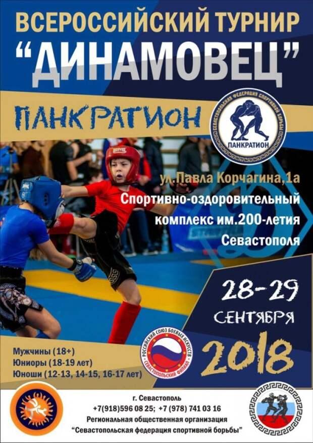 В Севастополе будут драться динамовцы