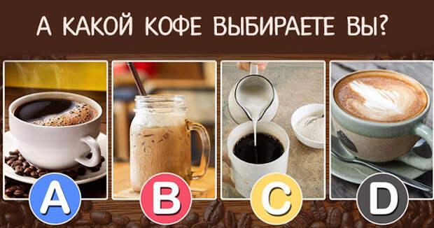 Ваш выбор кофе расскажет о том, какой вы в отношениях!