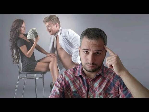 Если жена содержит мужа: «за» и «против». А, нет же никаких «за». Это горе в семье