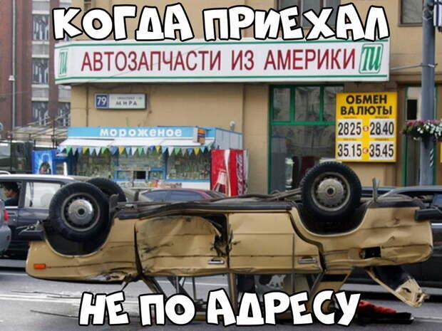 Автовсячина Автовсячина, авто, автомобиль, автоприкол, машина, прикол