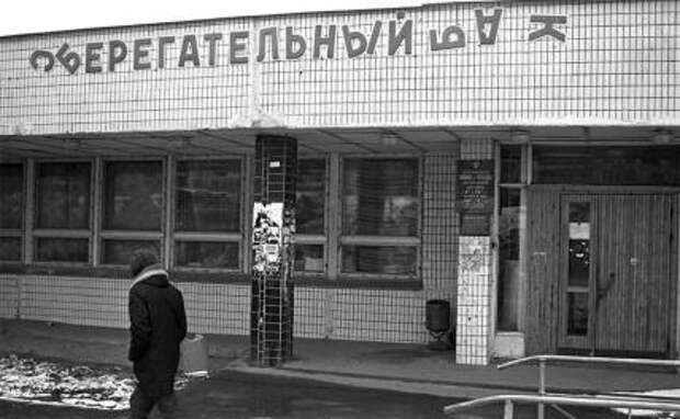 На фото: сберегательный банк, 1990 год