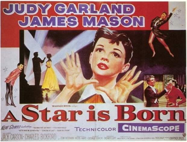 звезда родилась.jpg