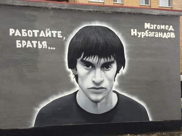 РОВНО ГОД НАЗАД БЫЛ УБИТ МАГОМЕД НУРБАГАНДОВ, ГЕРОЙ РОССИИ. ВМЕСТЕ С НИМ ПОГИБ ЕГО БРАТ