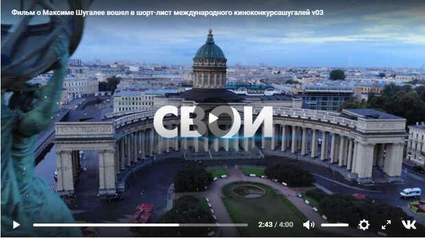 В Петербурге сняли короткометражку об удерживаемом в ливийской тюрьме Шугалее