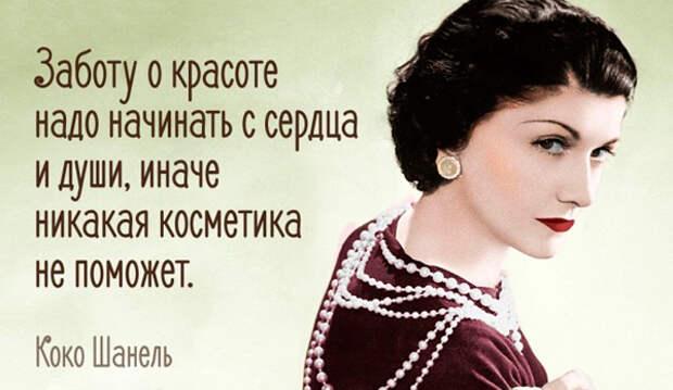 Секреты от знаменитой женщины.