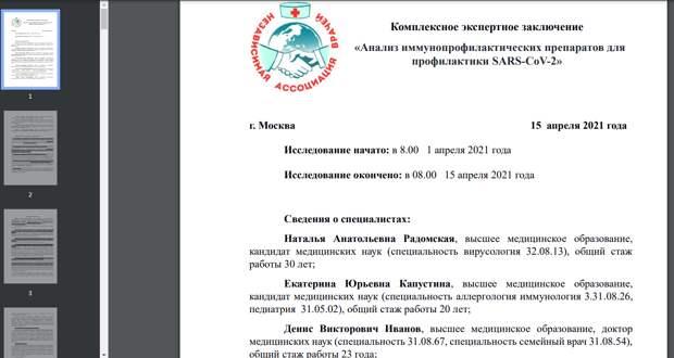 Фото: Скриншот первой страницы экспертного заключения НАВ