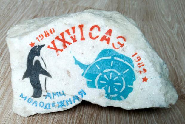 Камень на память из Антарктиды