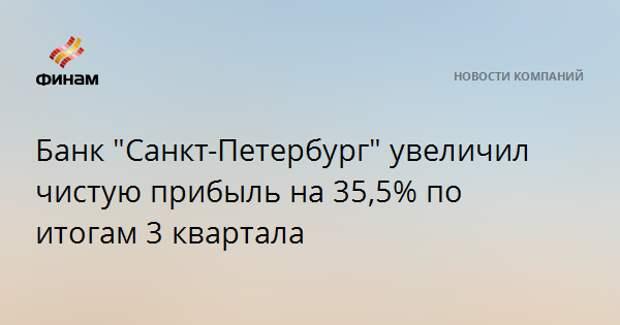 """Банк """"Санкт-Петербург"""" увеличил чистую прибыль на 35,5% по итогам 3 квартала"""