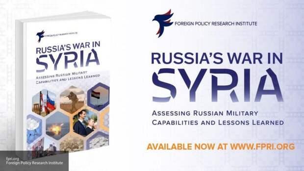 США обнародовали заангажированную книгу о РФ в Сирии
