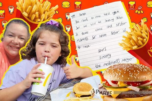 Девочка притворилась менеджером Макдоналдса, чтобы поехать за бургерами