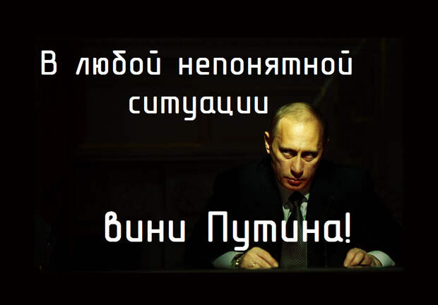 У меня с женщинами проблемы. В этом виноват Путин
