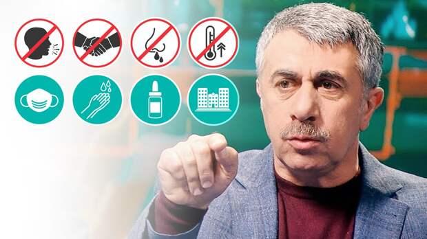 Доктор Комаровский окоронавирусе: можноли заразиться влифте, безопасныли прогулки, еда навынос