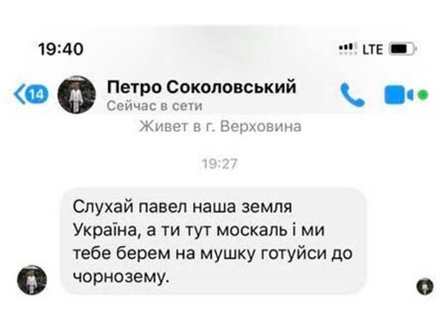 «Распятый русский» как символ веры «Святейшей церкви Украины»