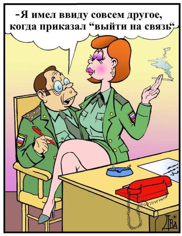 Карикатуры про армию (30 фото) - ЛоЛс.ру - Позитивный смешарик