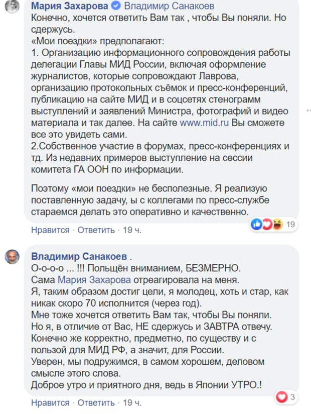 Захарова ответила пенсионеру, спросившему ее о тратах на «бездарные и бесполезные» поездки по миру.
