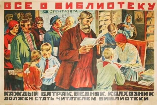 Советский плакат «все — в библиотеку!»