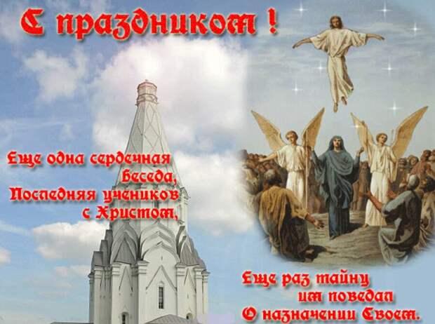 ПОЗДРАВЛЯЮ С ВОЗНЕСЕНИЕМ ГОСПОДНИМ!