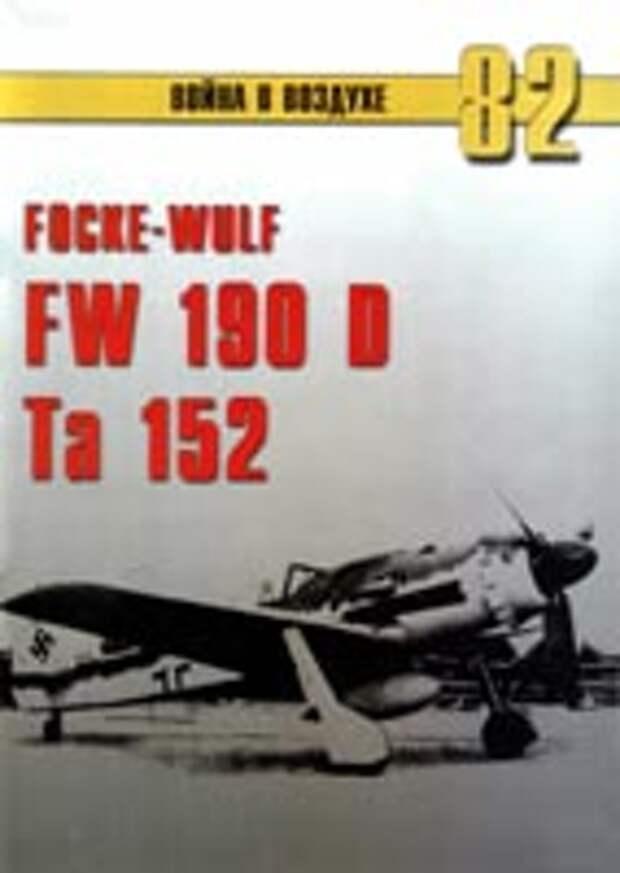 Focke-Wulf FW-190D и Ta-152