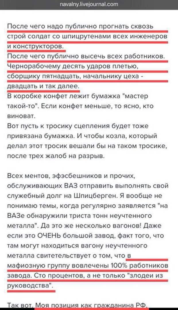 Как бы не побили! Навальный объявил всех работников ВАЗа жуликами