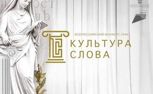 Ярилова пообещала сделать конкурс для СМИ «Культура слова» ежегодным